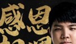 RNG官宣:上单LoveZrr与AmazingJ离队