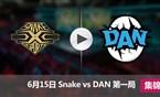 2017LPL夏季赛赛6月15日 SnakevsDAN第一局集锦