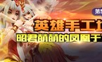 【英雄手工坊】第5期 昭君萌萌的凤凰于飞