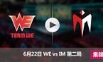 2017LPL夏季赛赛6月22日 WEvsIM第二局集锦