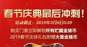 LOL春节庆典活动最后冲刺奖励兑换提醒