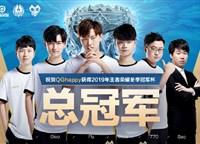 七局打满终夺冠 QGhappy收获第五冠
