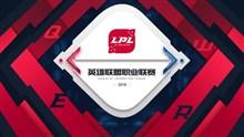 LPL春季赛16日继续鏖战 来战旗为全新EDG加油助威