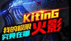 LOL外服火影Kiting:我的极限究竟在哪?