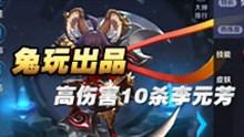兔玩出品李元芳第一视角 高伤害10杀李元芳