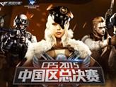 CFS2015中国区总决赛 EP vs 地球视频回顾