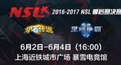 NSL炉石大师赛决赛打响 张博xixo大战狂野模式