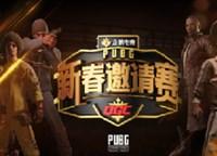 QGC新春邀请赛AD组:LYG两鸡入口 拔得头筹