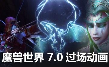 魔兽7.0任务过场动画合集
