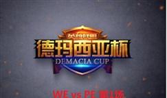[德玛西亚杯][16进8] WE vs PE 第1场回顾