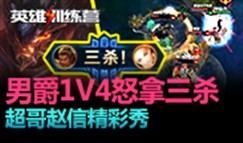 赵信精彩秀:不死战神赵云 男爵1V4怒拿三杀
