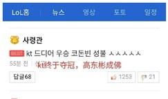 KT夺冠后韩网评论:恭喜Score终于成佛啦