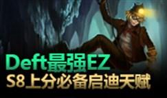 大神怎么玩:DEFT最强EZ 启迪EZ胜率爆表