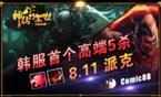 神仙打架啦:8.11派克登场 韩服高端局五杀
