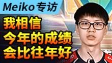 Meiko专访:我相信今年的成绩会比往年好