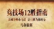 马尔豪斯炉石传说竞技场 剑锋凌厉盗贼12-0