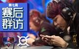 XQ战队赛后采访:努力备战争取连下三城!