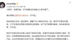 柯南微博回应:对不起女主并从WE战队辞职