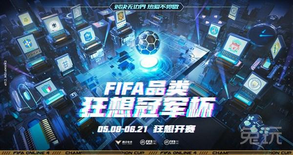 《【煜星娱乐官网登录】德罗巴、管泽元空降FIFA品类球迷嘉年华 绿茵热爱从新出发》
