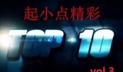 起小点精彩TOP10第三期:微笑VN一挑五