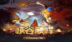 斗鱼英雄联盟峡谷巅峰榜来袭,邀您为梦想而战!