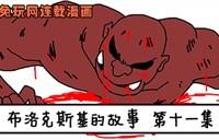 兔玩网连载漫画:布洛克斯基的故事 第11集
