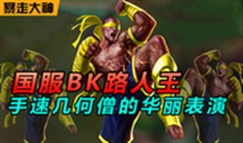 暴走大神:BK路人王 手速几何僧华丽表演