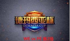 [德玛西亚杯][16进8] WE vs PE 第2场回顾