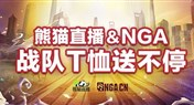 晒熊猫直播LPL比赛截图 赢取RNGIG降临