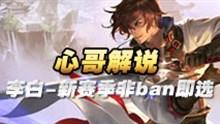 心哥解说李白第一视角 新赛季非ban即选的英雄
