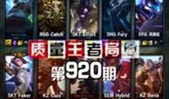 质量王者局920:Faker Cuzz Fury Effort