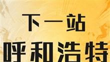 """""""中国有R""""为爱发声:听妈妈的话,别让她受伤"""