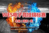 WES全国邀请赛决赛将在上海玻璃宫拉开帷幕