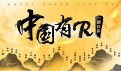 """""""中国有R""""探访Letme家乡:""""海南一哥""""不为人知的少年时代"""