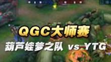 王者荣耀【QGC大师赛】 葫芦娃梦之队 vs YTG