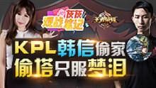 KPL上演韩信偷家!偷塔只服AG超玩会梦泪!