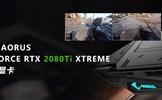 兔玩评测:技嘉 AORUS GEFORCE RTX 2080Ti XTREME 大雕显卡