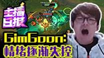 主播日报1.2:GimGoon情绪逐渐失控