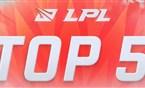 LPL TOP5:Breathe闪转腾挪瞬杀露寒影