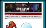 趣味漫画回顾:DPC中国联赛前两周比赛
