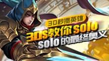 【30秒撸英雄】之教你sala,solo的最终奥义!