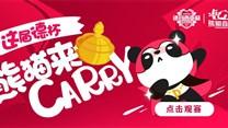熊猫TV:德玛西亚杯官方直播间