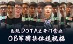 【兔玩Ti9专访特辑】专访OB战队全体 Ti来到中国意义重大