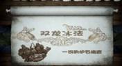 <font color='#FF0000'>夏一可的炉石旅店 每周卡组推荐之双龙冰法</font>