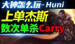 大神怎么玩:Huni四杀杰斯 1级进塔2级单杀
