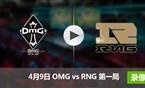 2017LPL春季赛赛4月9日 OMGvsRNG第一局录像