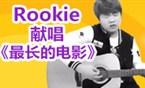 英雄约不约:Rookie三小时学会一首中文歌