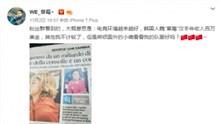 外国报纸闹乌龙:韩国魏汉冬年薪百万美元?
