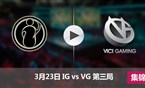 2017LPL春季赛赛3月23日 VGvsIG第三局集锦