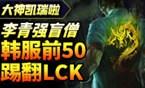 神仙打架啦:李青强一个英雄踢翻LCK系列